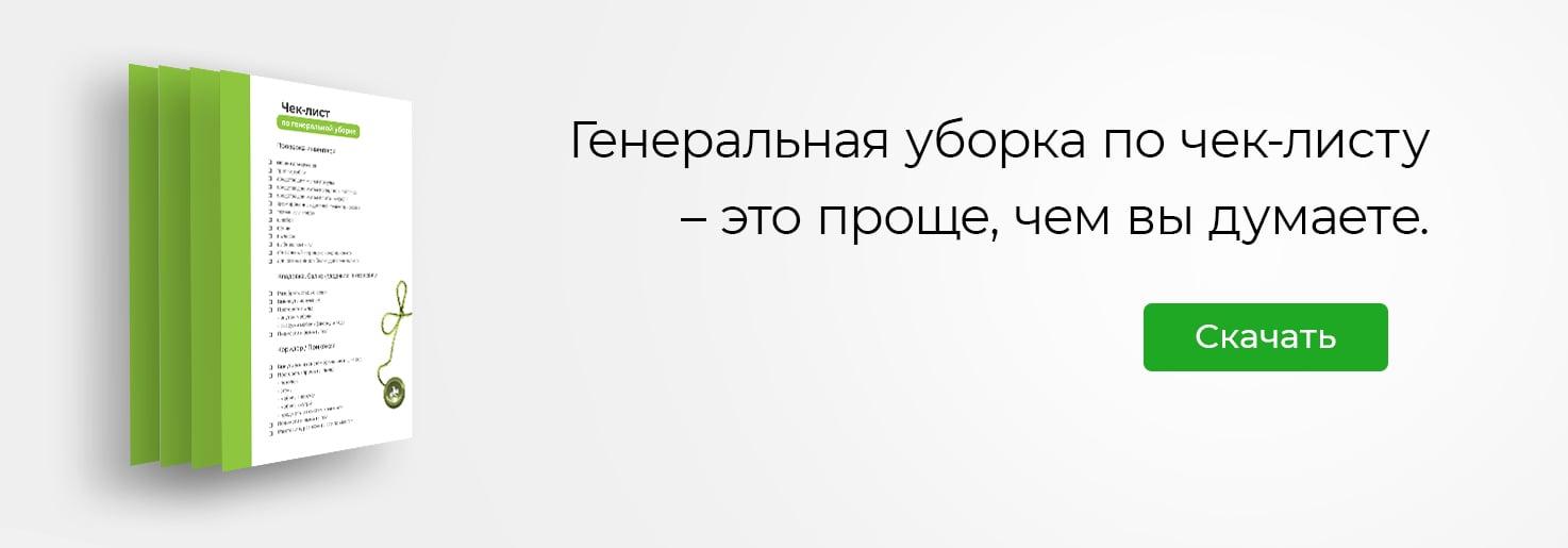 skachat-chek-list-genuborka