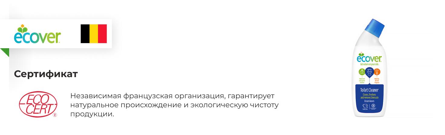 ecover-dlya-chistki-unitaza