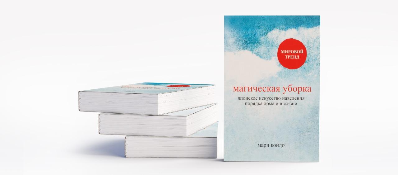 magicheskaya-uborka