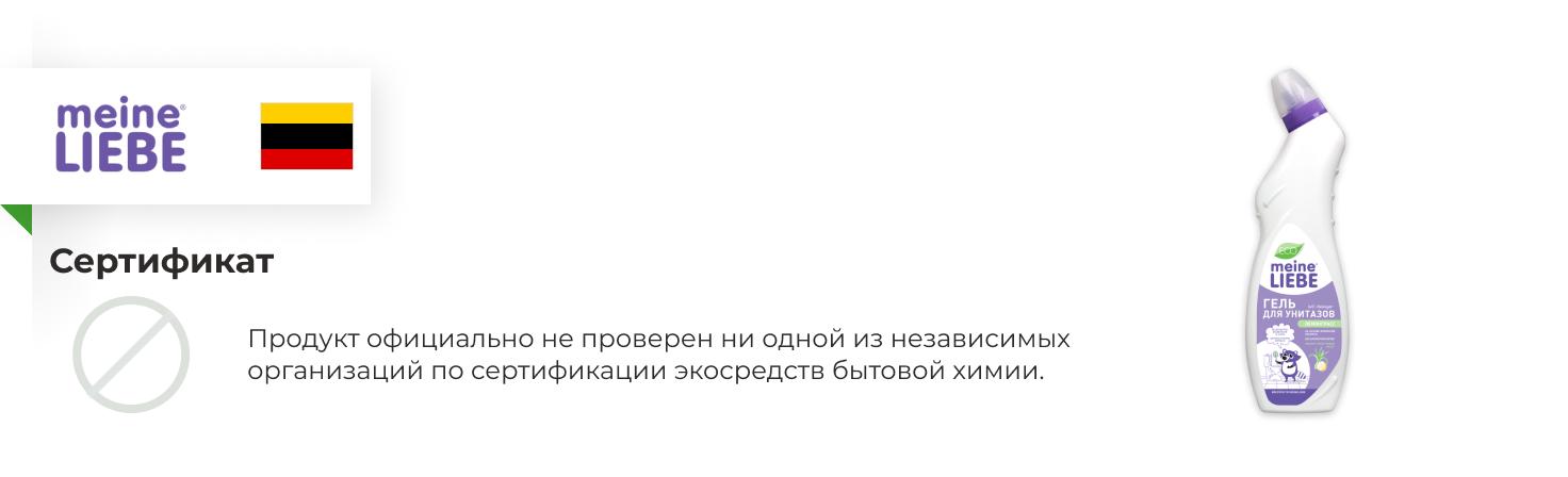 meine-liebe-dlya-chistki-unitaza