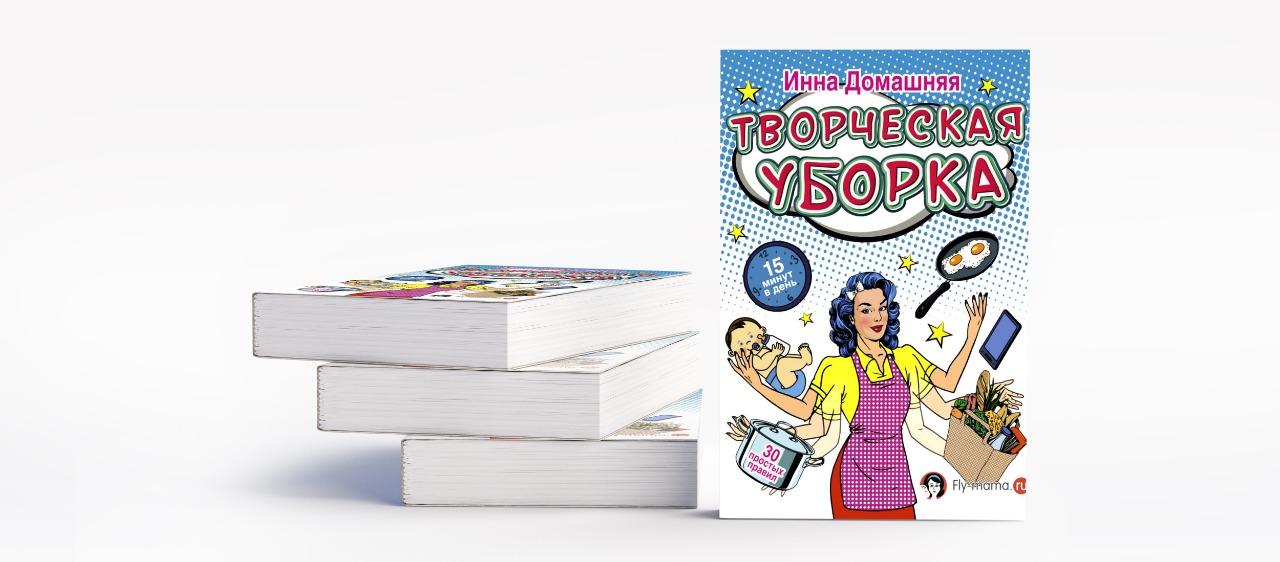 tvorcheskaya-uborka