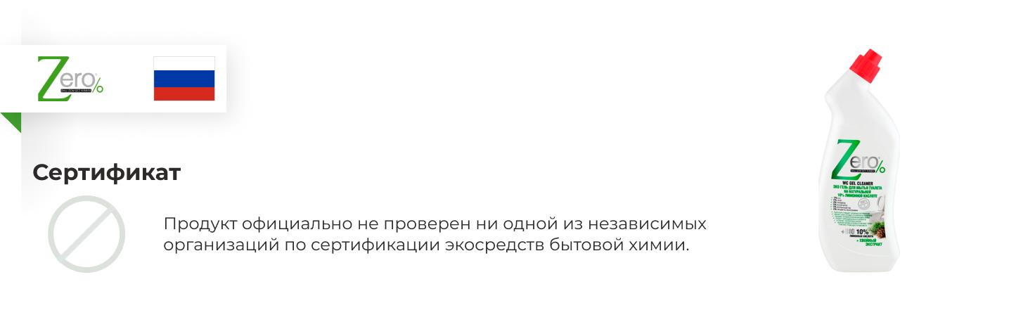 zero-dlya-chistki-unitaza